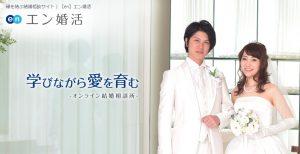 エン婚活TOPページ