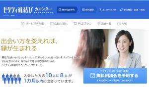 ゼクシィ縁結びカウンターTOPページ