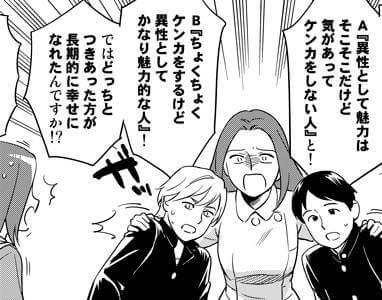 マンガで分かる心療内科・精神科in渋谷 第58回「長続きするカップルとしないカップルの、たった一つの違い。」